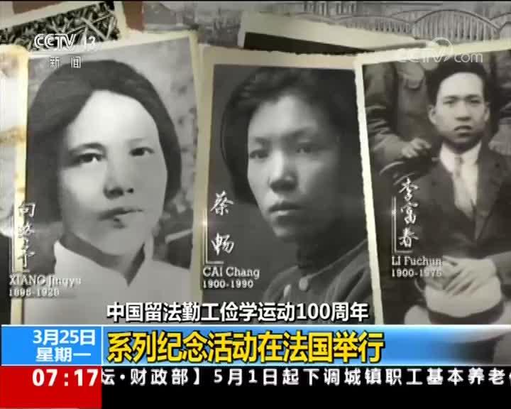 [视频]中国留法勤工俭学运动100周年 系列纪念活动在法国举行