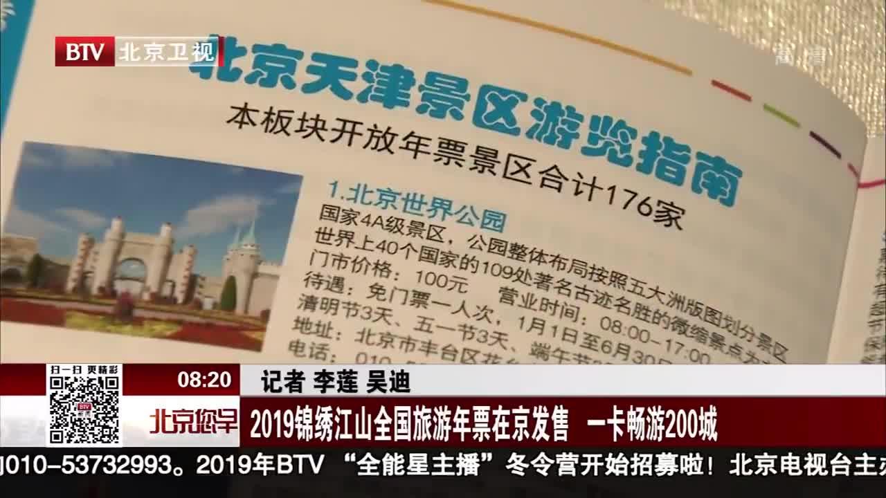 [视频]2019锦绣江山全国旅游年票在京发售 一卡畅游200城