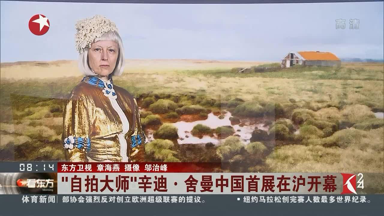 """[视频]""""自拍大师""""辛迪·舍曼中国首展在沪开幕"""