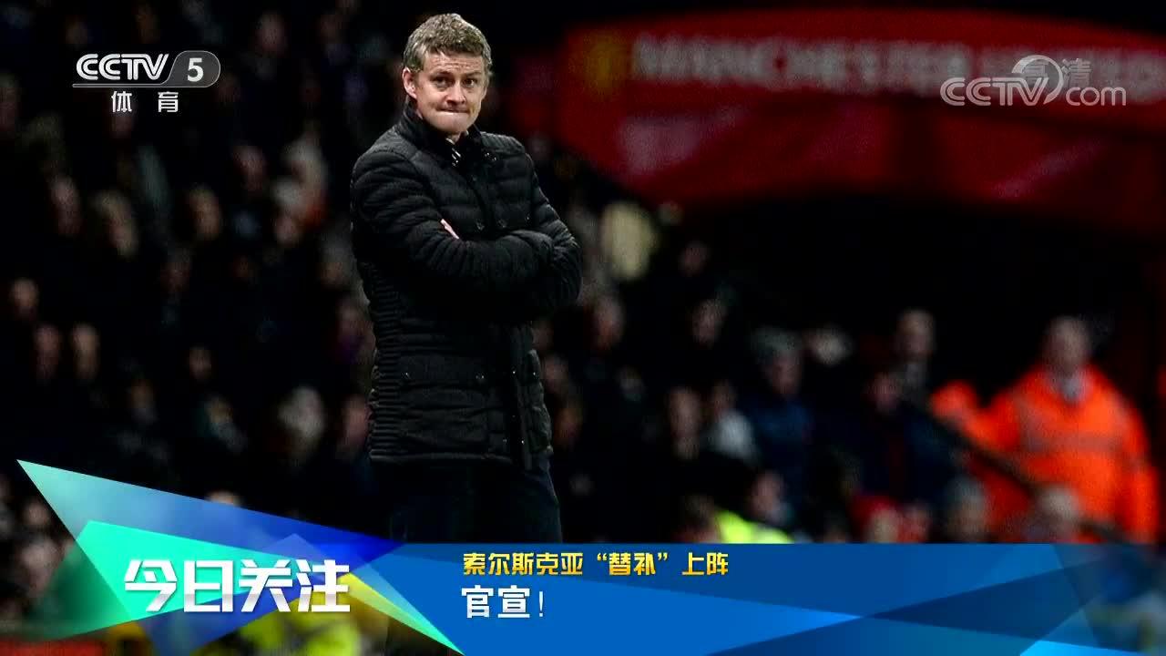 [视频]英超:曼联官方宣布索尔斯克亚上任 昔日夺冠功勋执教至赛季结束