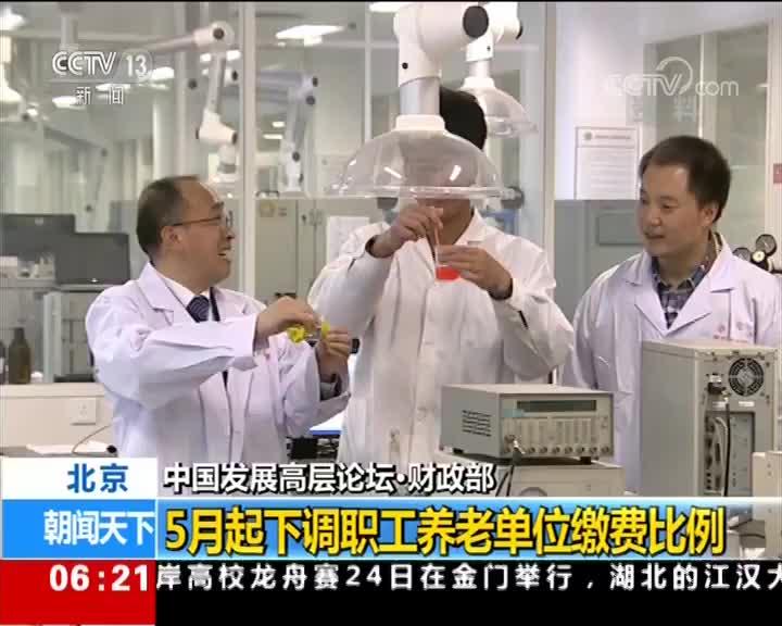[视频]中国发展高层论坛·财政部:5月起下调职工养老单位缴费比例