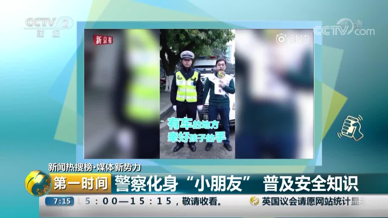 """[视频]警察化身""""小朋友""""普及安全知识"""
