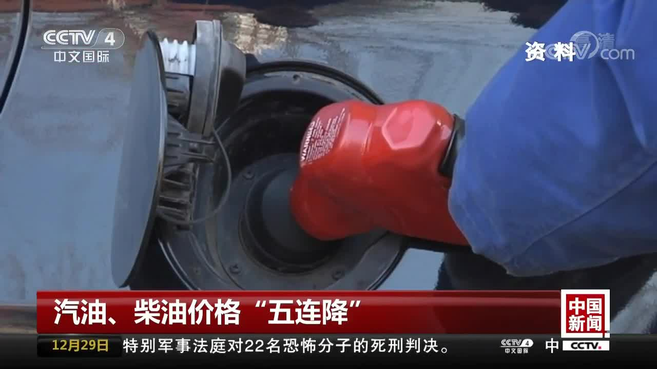 """[视频]汽油、柴油价格""""五连降"""""""