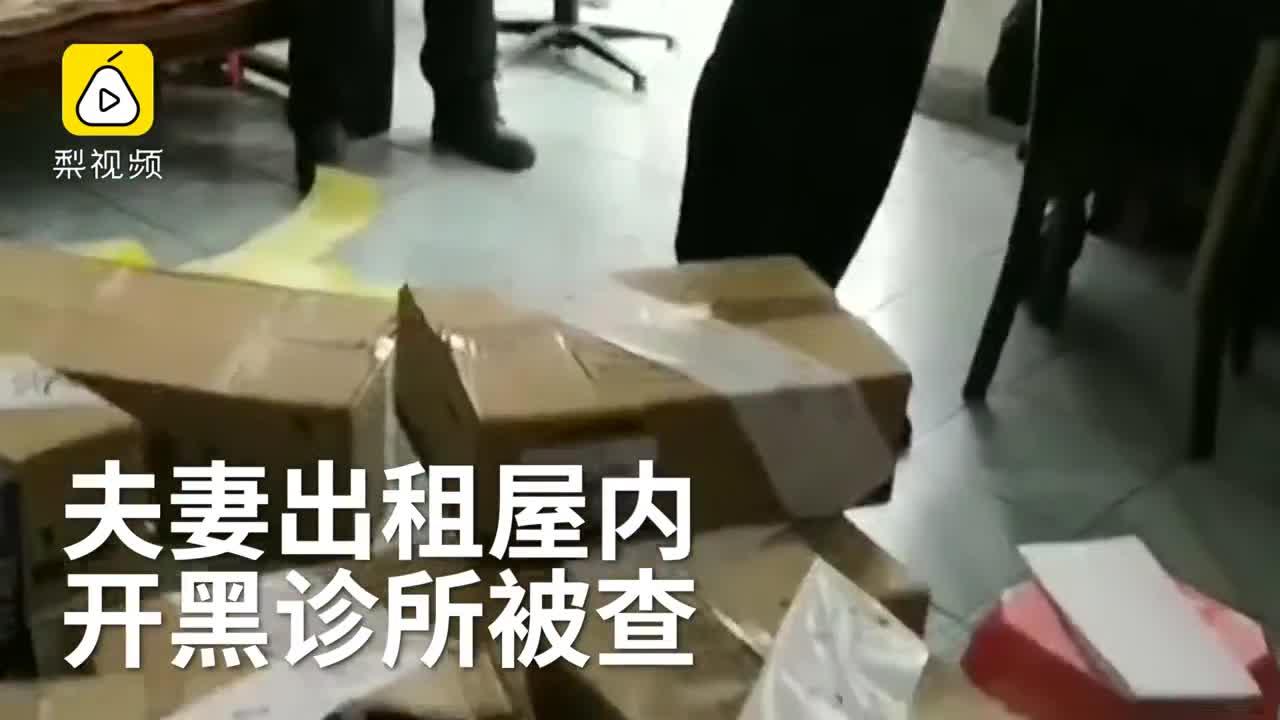 [视频]夫妻搭档开黑诊所,竟拉工友来看病