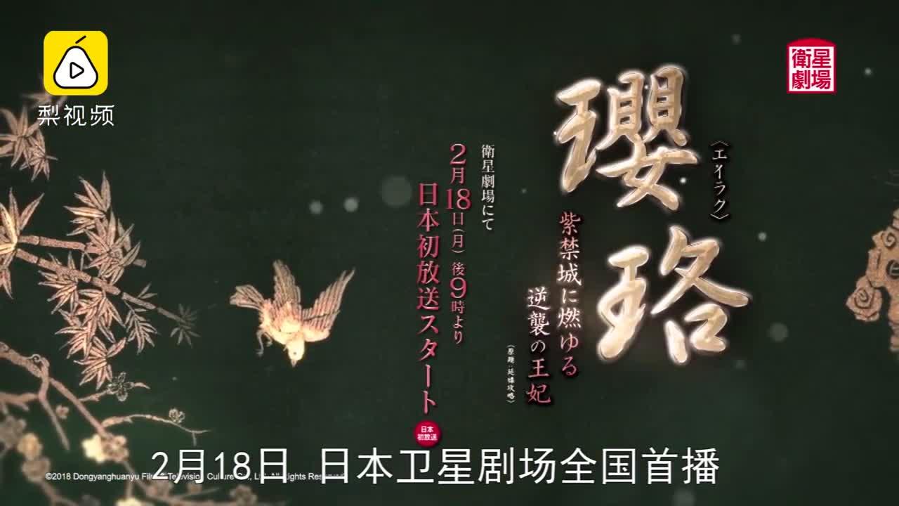[视频]速来围观!延禧攻略日语版预告片