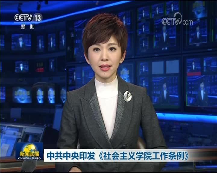 [视频]中共中央印发《社会主义学院工作条例》