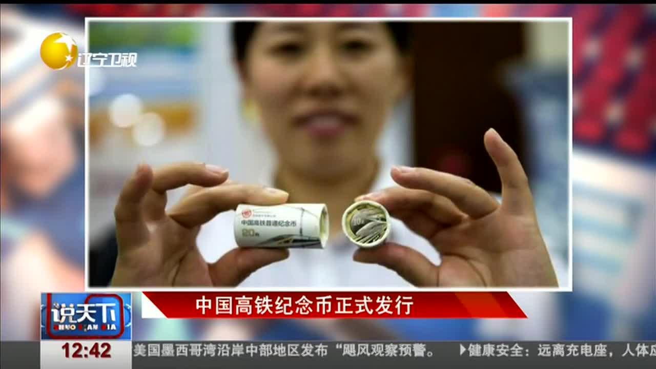 [视频]中国高铁纪念币正式发行