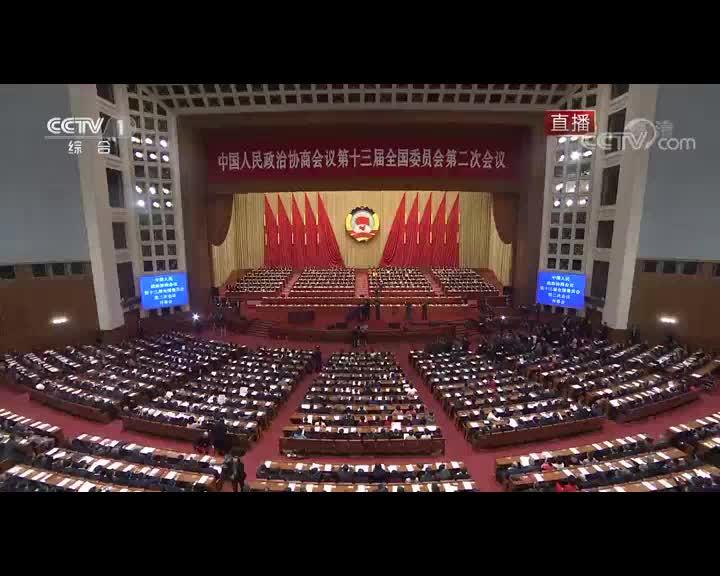 【全程回放】全国政协十三届二次会议开幕会