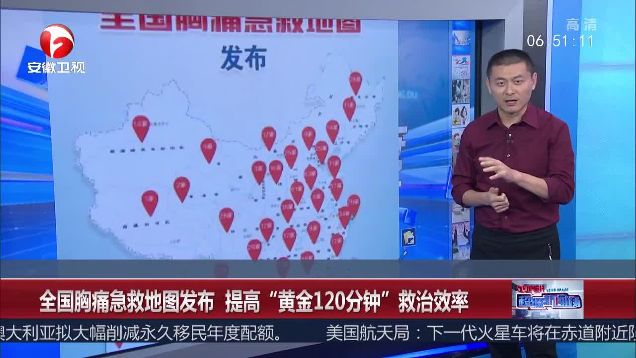 """[视频]全国胸痛急救地图发布 提高""""黄金120分钟""""救治效率"""