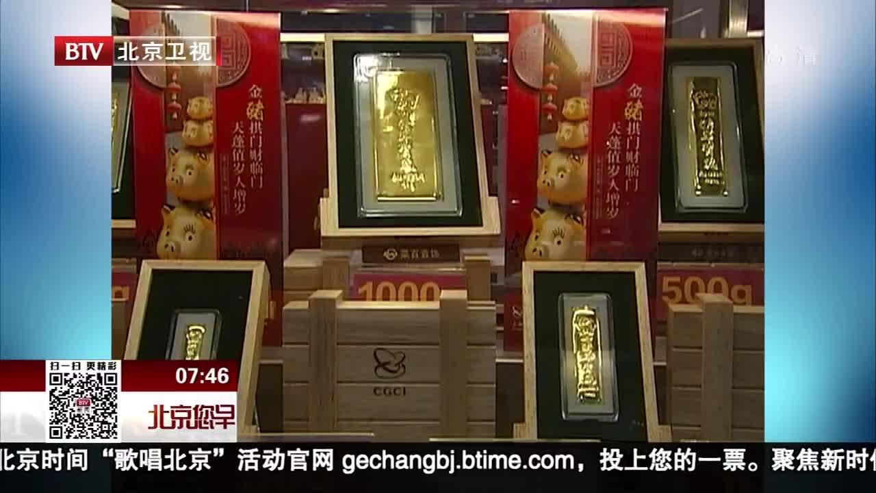 [视频]2019己亥(猪)年贺岁金条上市 贺岁产品渐入热销期