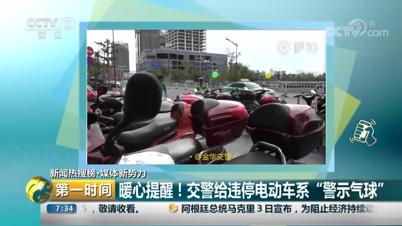 """[视频]暖心提醒!交警给违停电动车系""""警示气球"""""""