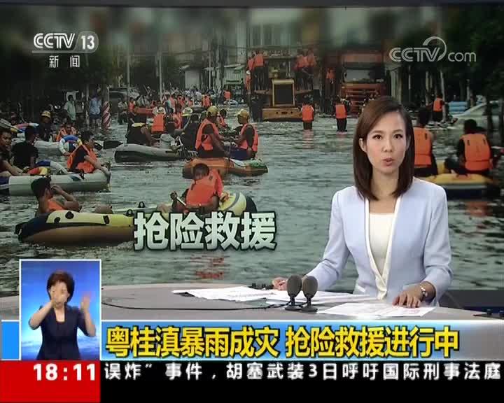[视频]粤桂滇暴雨成灾 抢险救援进行中