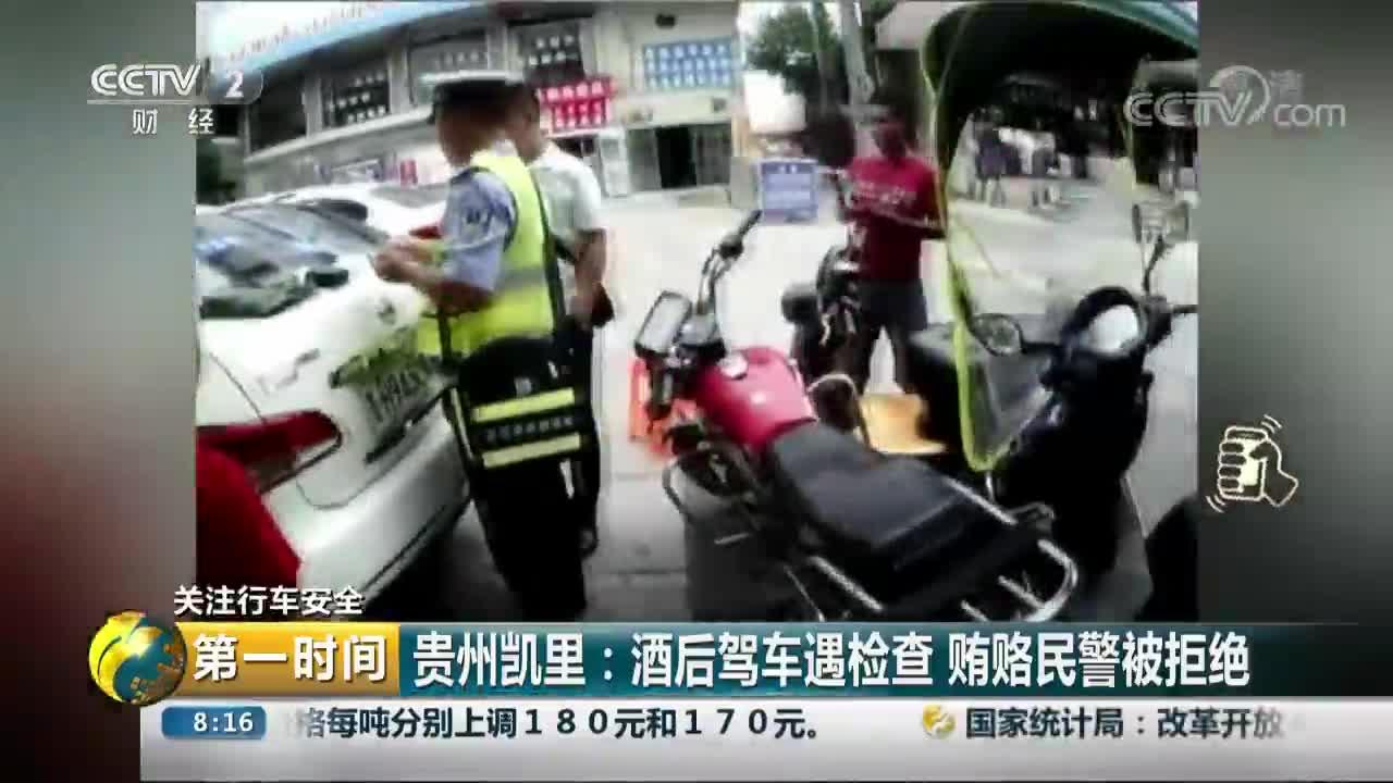 [视频]贵州:酒后驾车遇检查 贿赂民警被拒绝