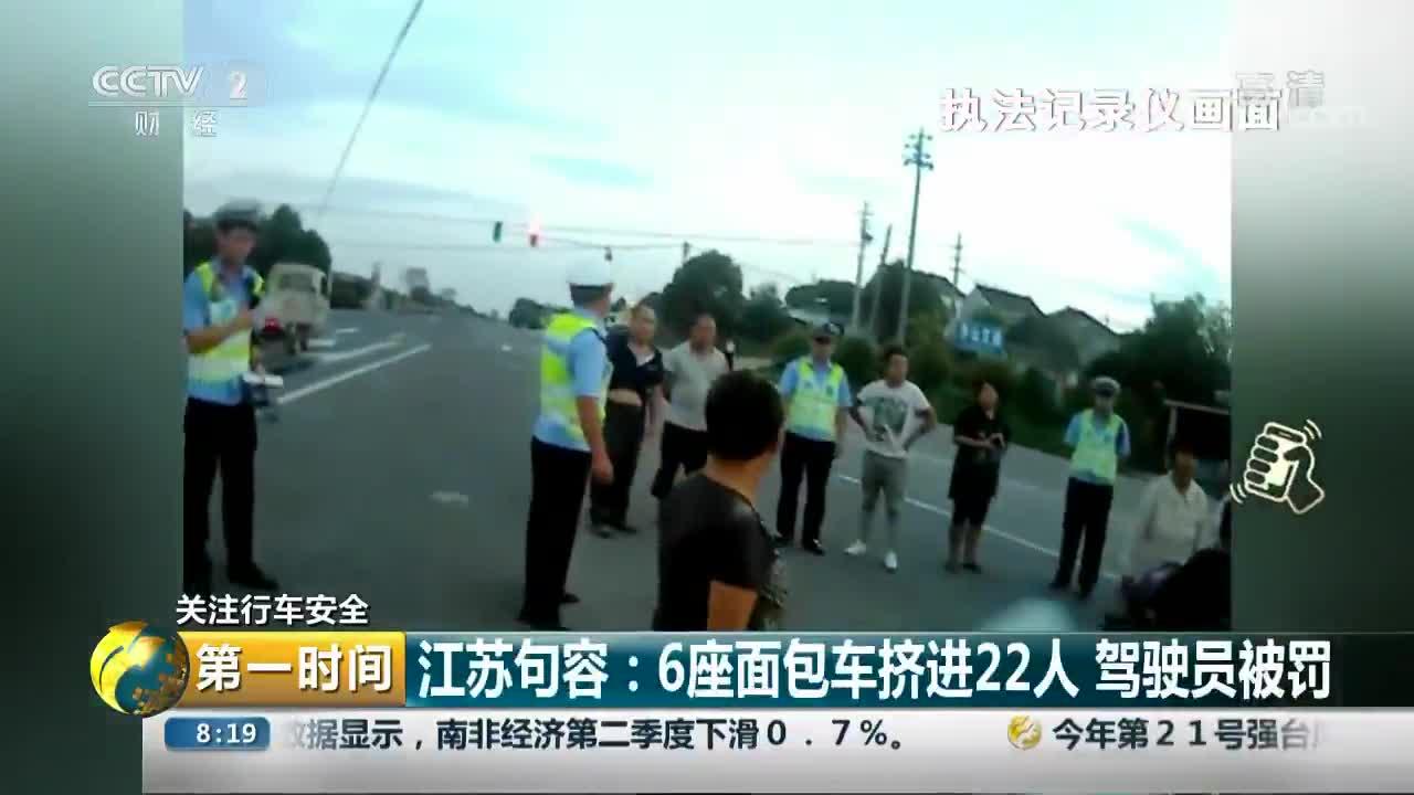 [视频]江苏:6座面包车挤进22人 驾驶员被罚