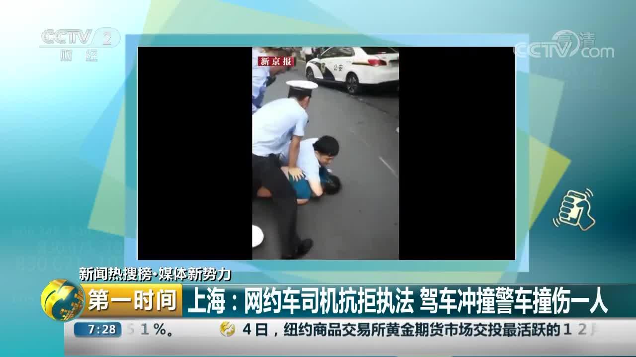 [视频]上海网约车司机抗拒执法 驾车冲撞警车撞伤一人