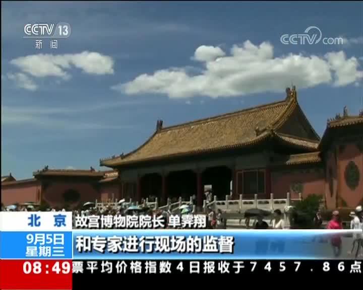 [视频]北京故宫养心殿百年大修开工