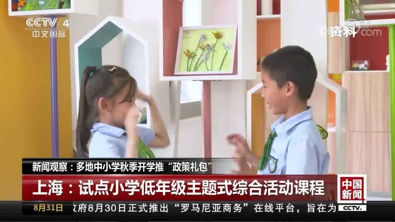 """[视频]新闻观察:多地中小学秋季开学推""""政策礼包"""""""
