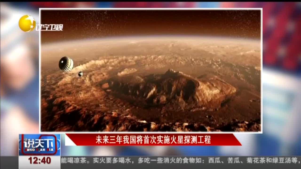 [视频]未来三年我国将首次实施火星探测工程