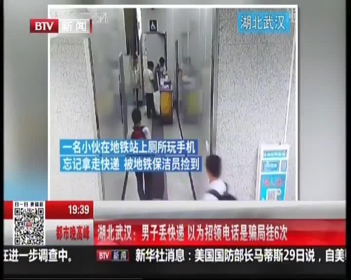 [视频]男子丢快递 以为招领电话是骗局挂6次