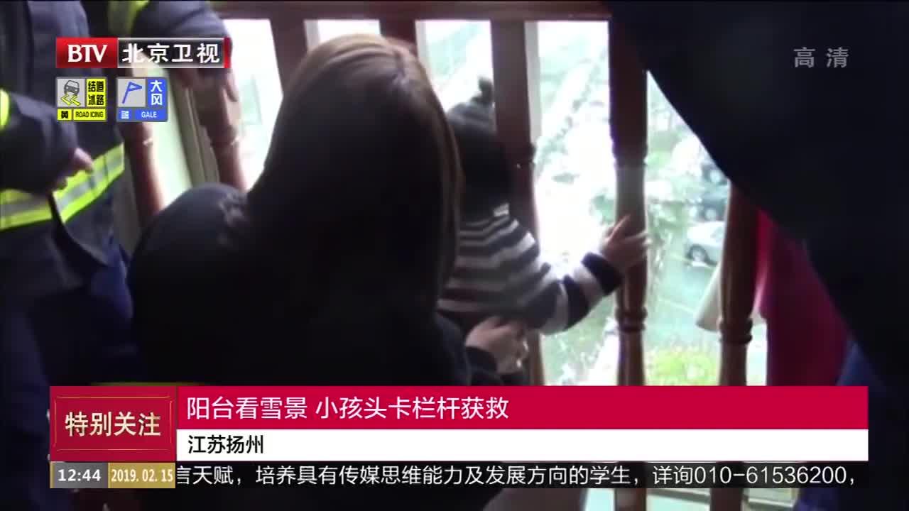 [视频]阳台看雪景 小孩头卡栏杆获救