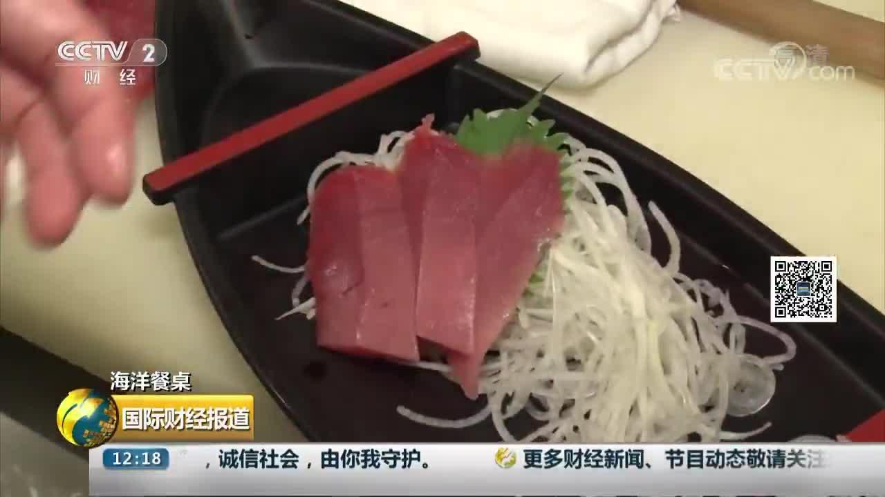 [视频]海洋餐桌丨金枪鱼刺身 日本人的最爱