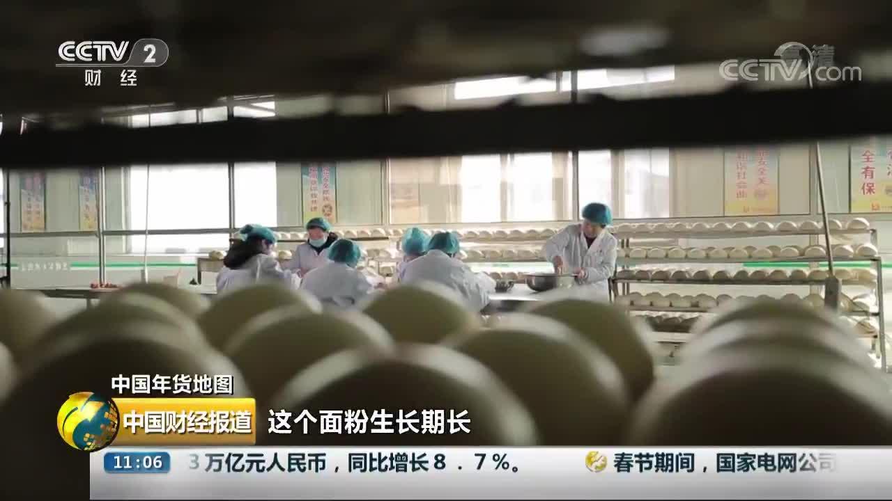 [视频]中国年货地图丨闻喜花馍:品种繁多历史悠久