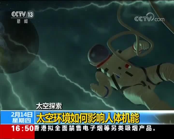 [视频]太空探索:太空环境如何影响人体机能