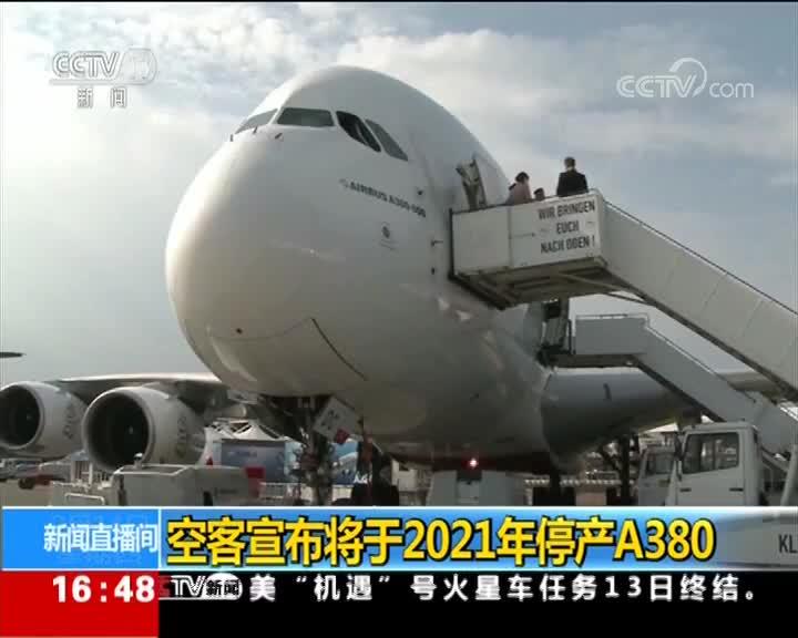 [视频]告别空中巨无霸 空客宣布将于2021年停产A380