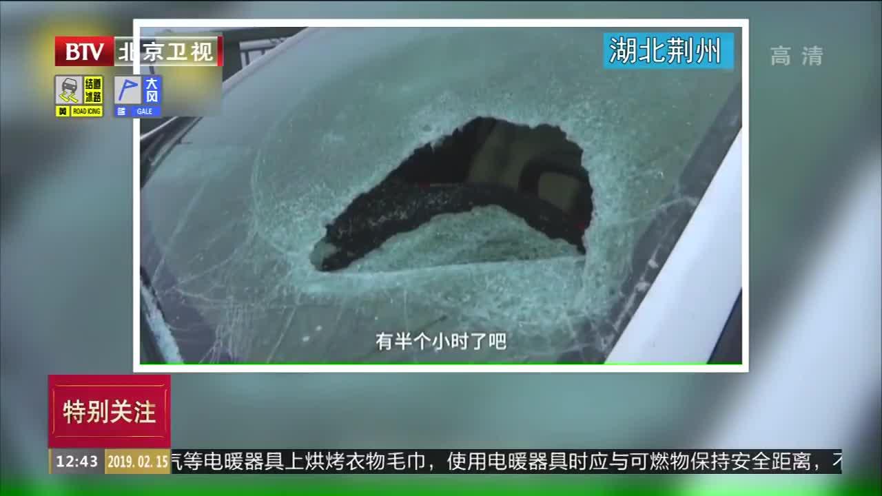 [视频]天降超大冰凌砸穿车玻璃 吓坏司机