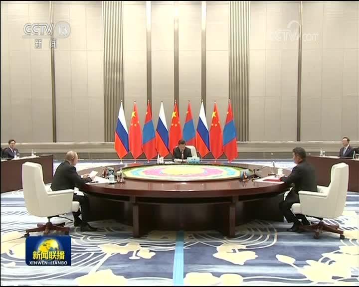 [视频]习近平主持中俄蒙元首第四次会晤