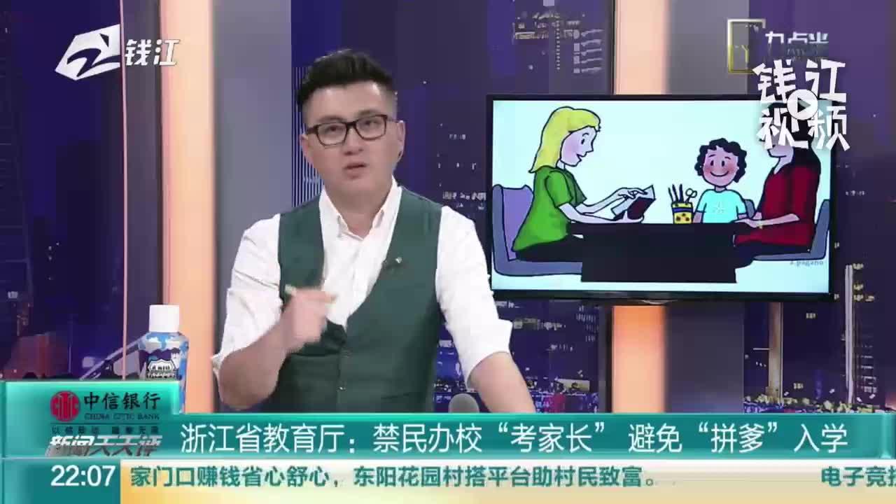 """[视频]浙江省教育厅:禁民办校""""考家长""""避免""""拼爹""""入学"""