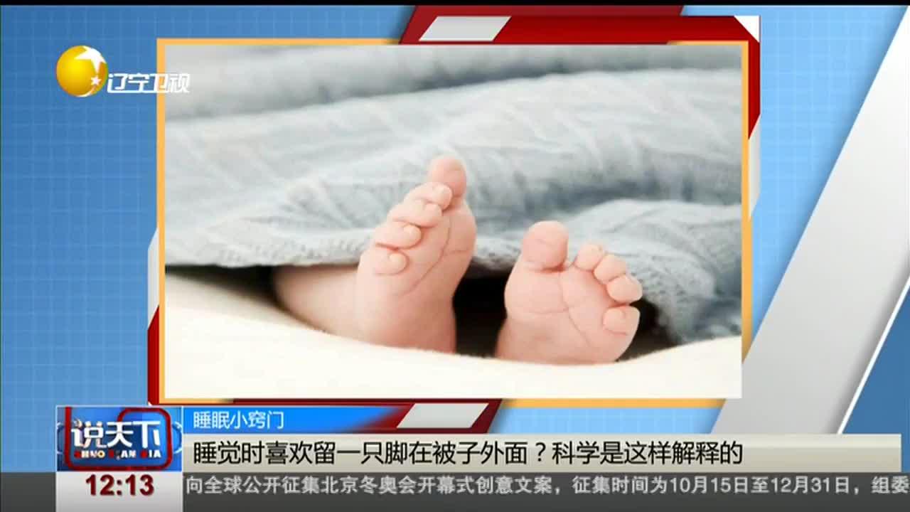 [视频]睡觉时喜欢留一只脚在被子外面?科学是这样解释的