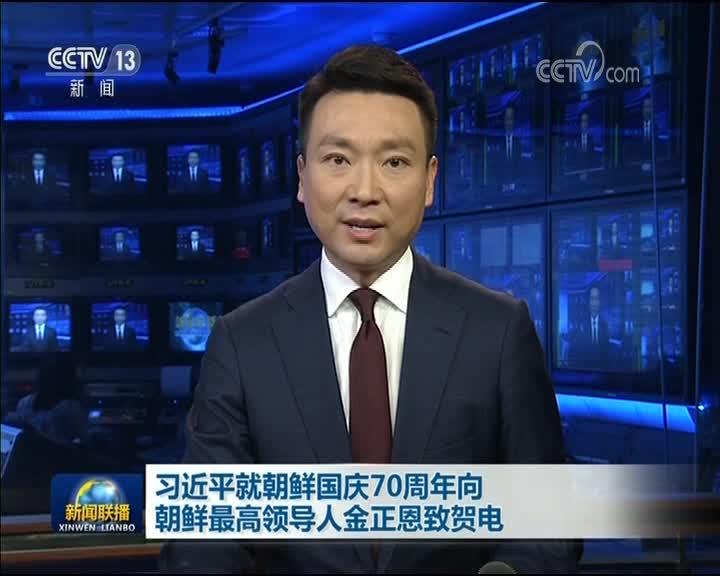 [视频]习近平就朝鲜国庆70周年向朝鲜最高领导人金正恩致贺电