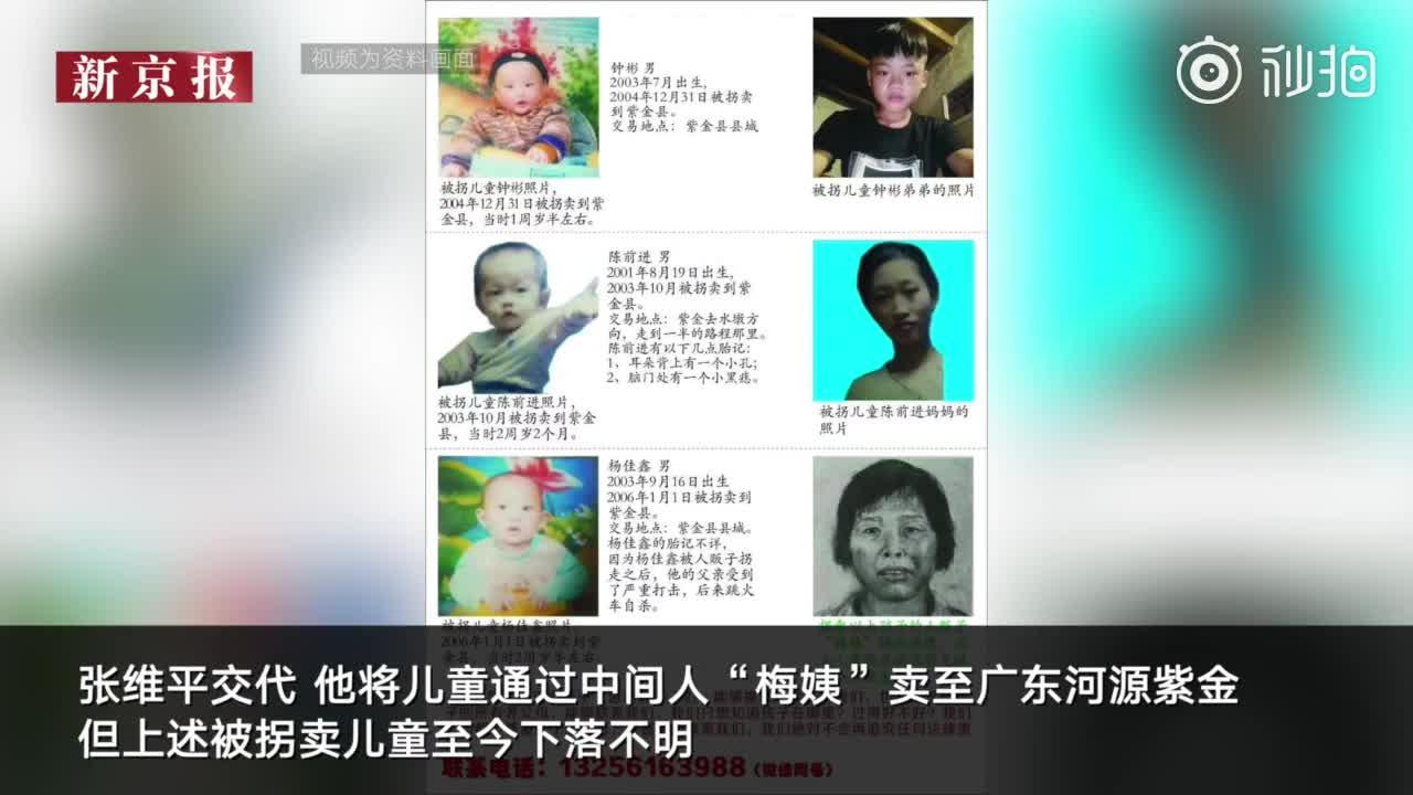 [视频]人贩子被判死刑幼儿下落不明 家长:不希望这么快执行死刑