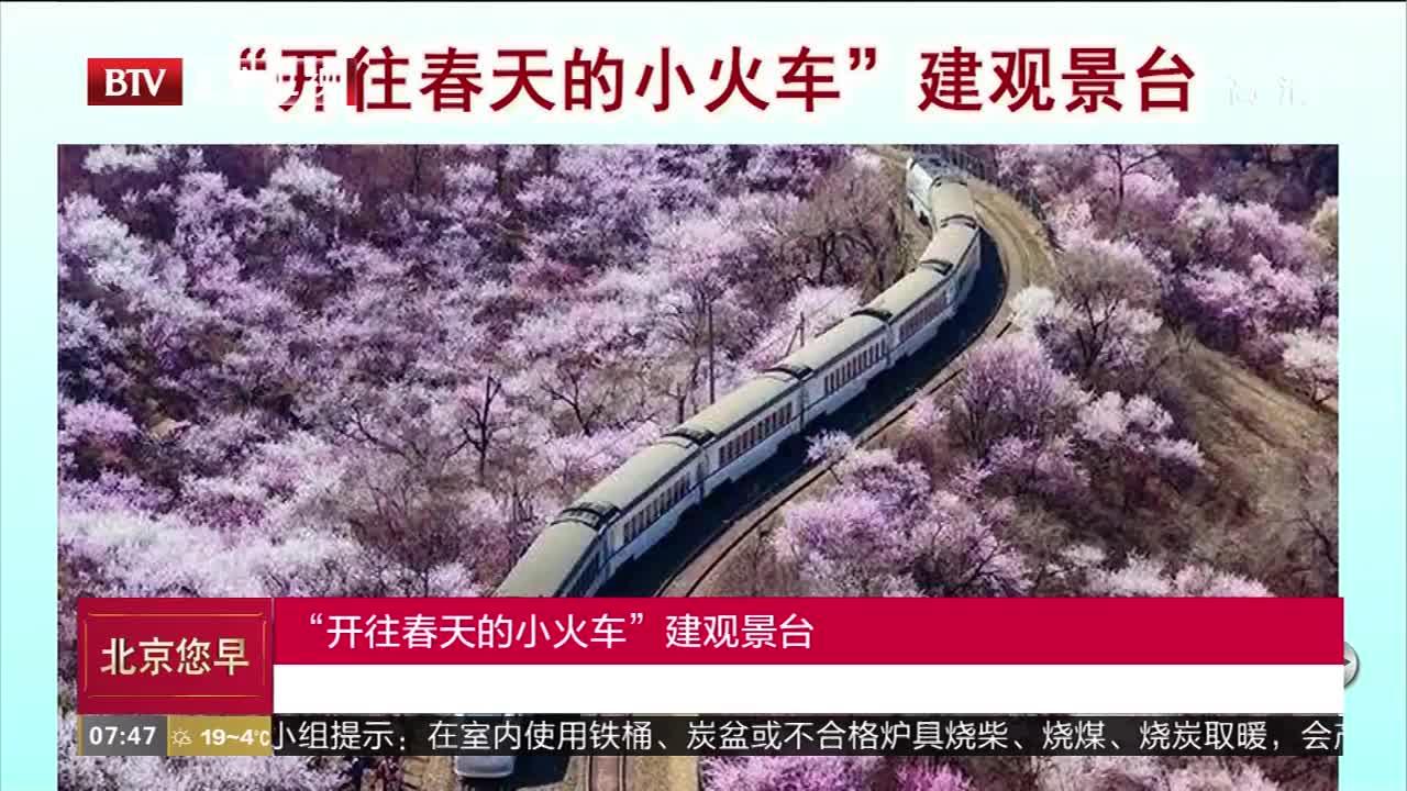 """""""开往春天的小火车""""建观景台"""