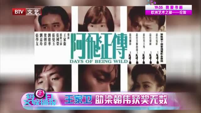 [视频]王家卫 梁朝伟 开启影视新旅程