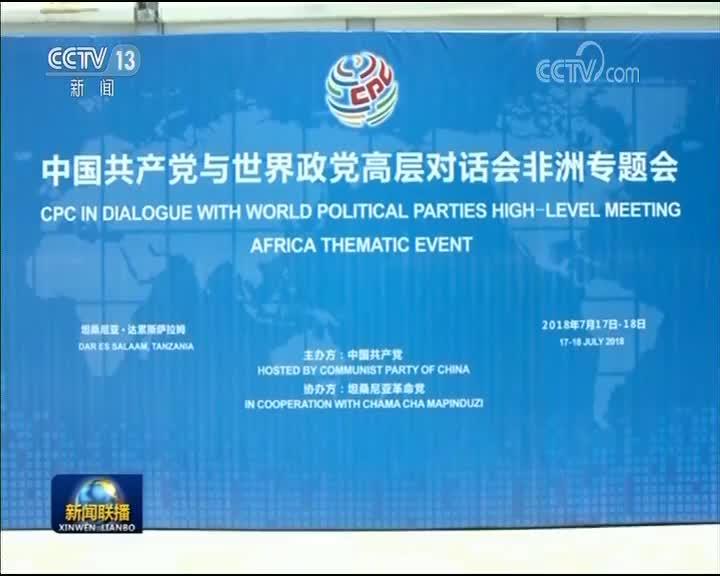 [视频]中国共产党与世界政党高层对话会非洲专题会开幕