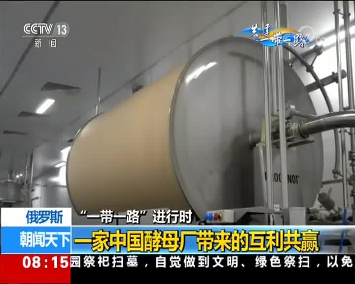 """[视频]""""一带一路""""进行时 俄罗斯 一家中国酵母厂带来的互利共赢"""