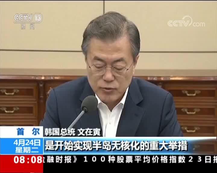 [视频]韩国 朝鲜宣布停止核导试验 文在寅:首脑会晤获成功可能性提升