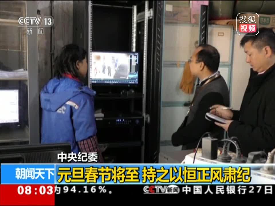 [视频]中央纪委:元旦春节将至 持之以恒正风肃纪