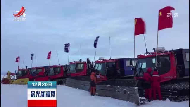 """[视频]""""雪龙""""探南极:中国科考队""""37勇士""""向南极腹地挺进"""