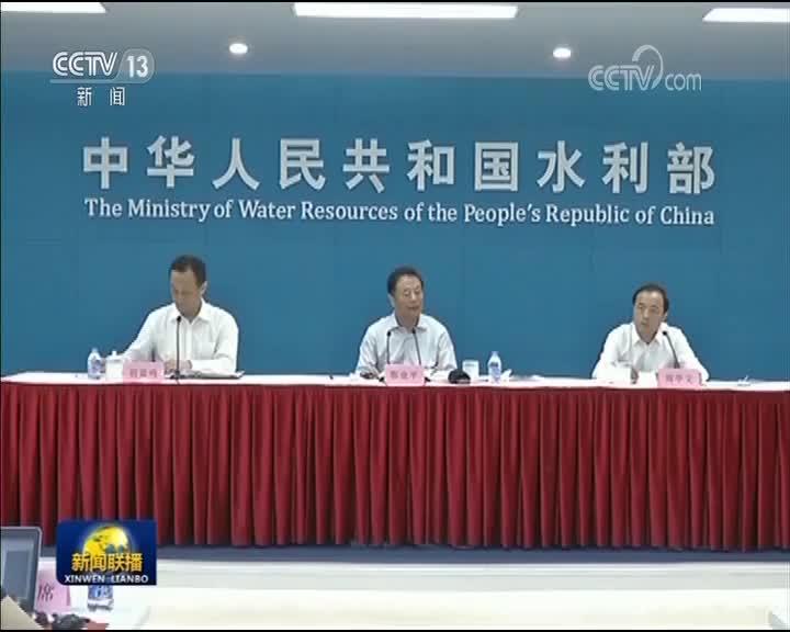 [视频]水利部:我国已全面建立河长制