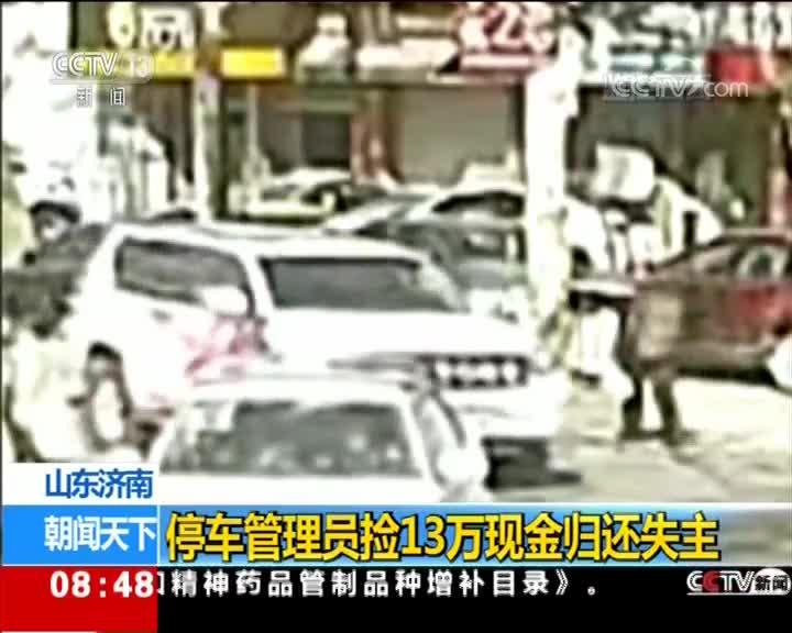 [视频]停车管理员捡13万现金归还失主