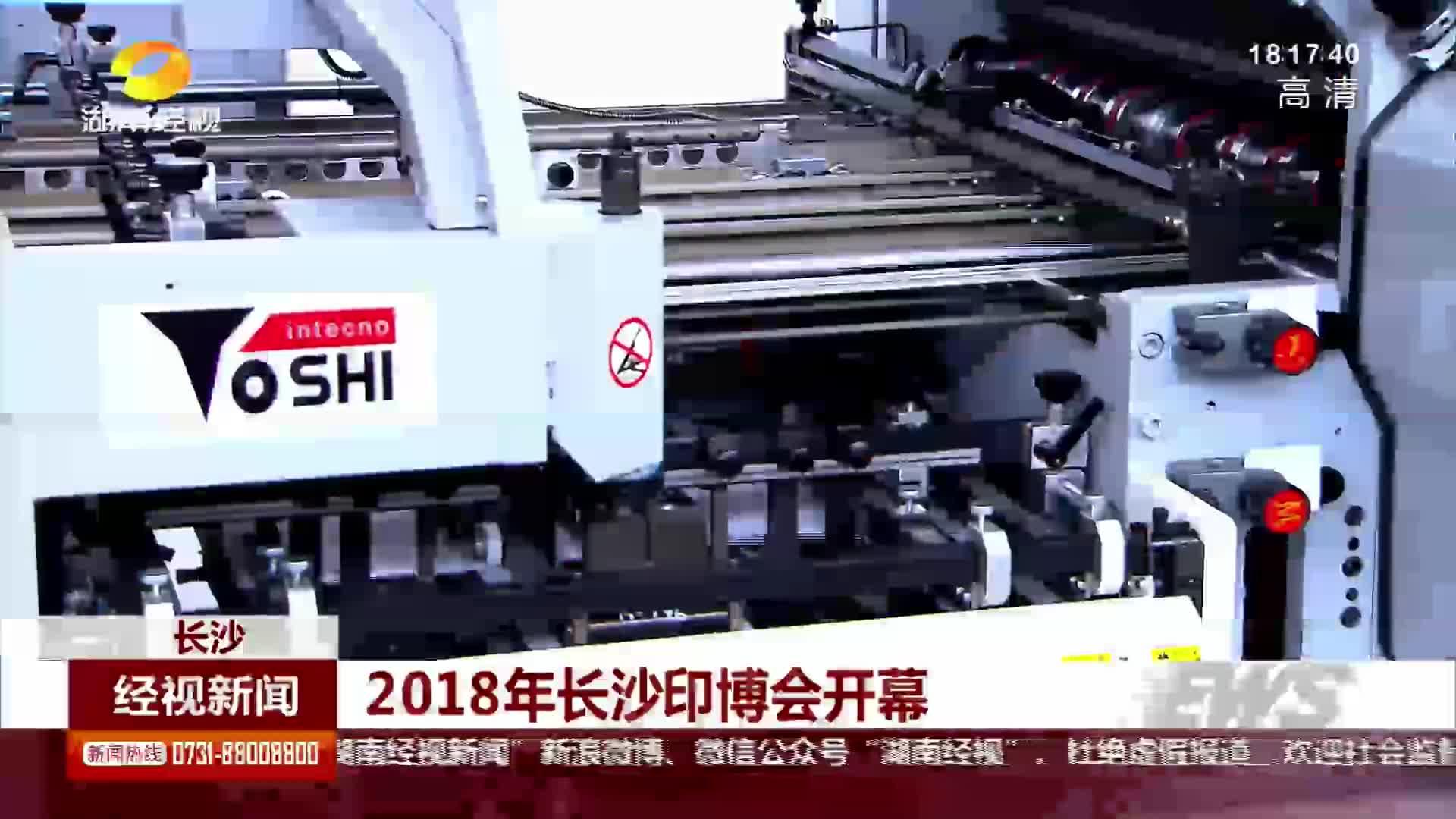 2018长沙印博会开幕