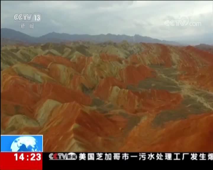 [视频]新闻观察 七彩丹霞为何屡遭游客破坏?