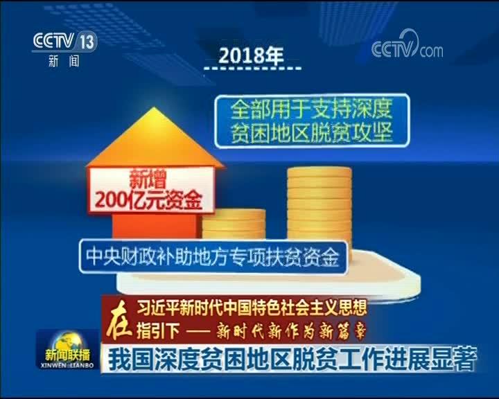 [视频]【在习近平新时代中国特色社会主义思想指引下——新时代 新作为 新篇章】我国深度贫困地区脱贫工作进展显著