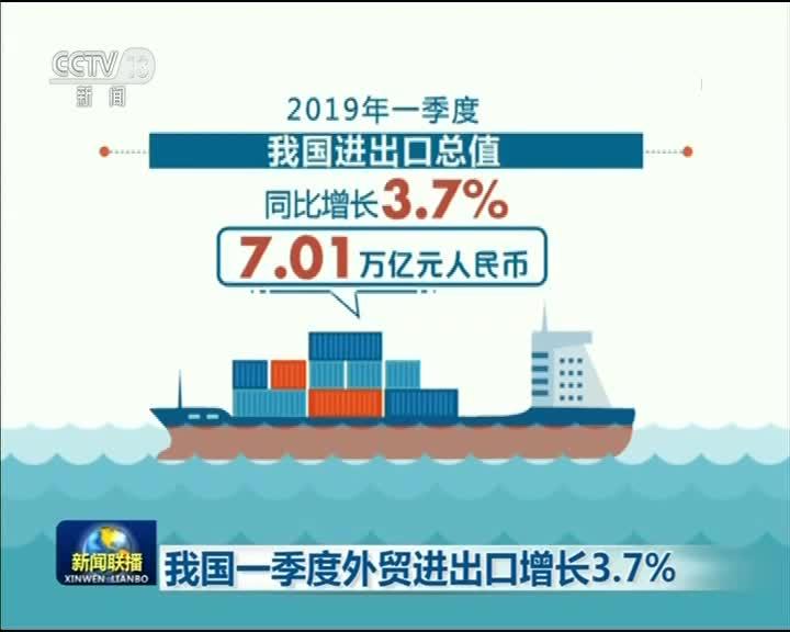 [视频]我国一季度外贸进出口增长3.7%