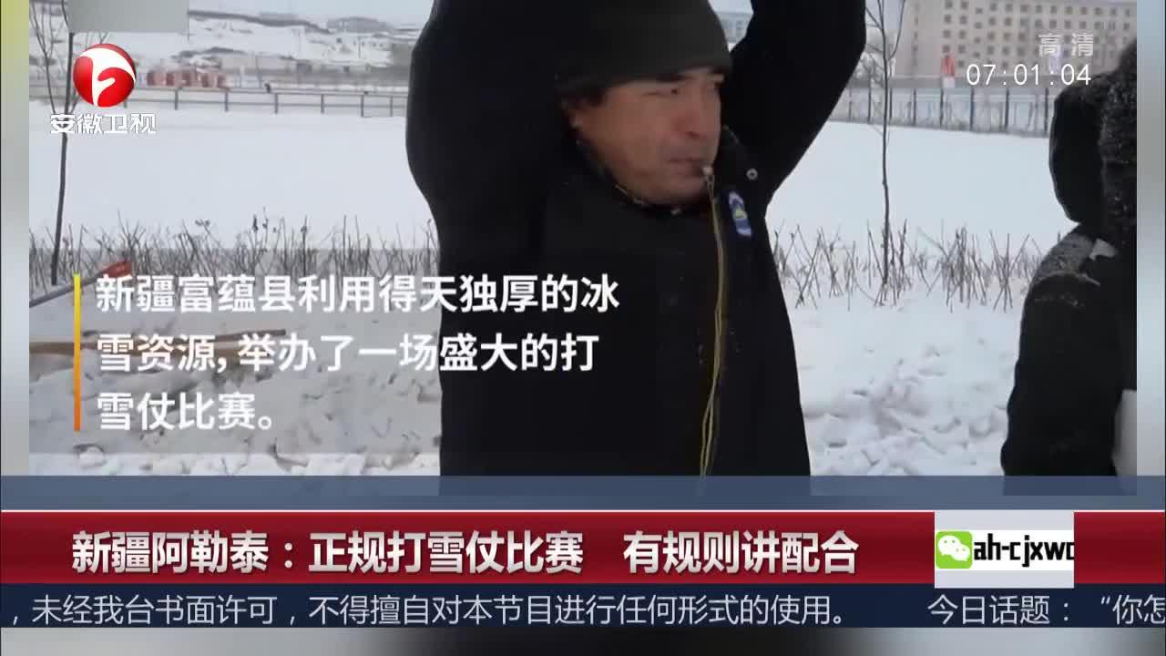 [视频]新疆阿勒泰:正规打雪仗比赛 有规则讲配合