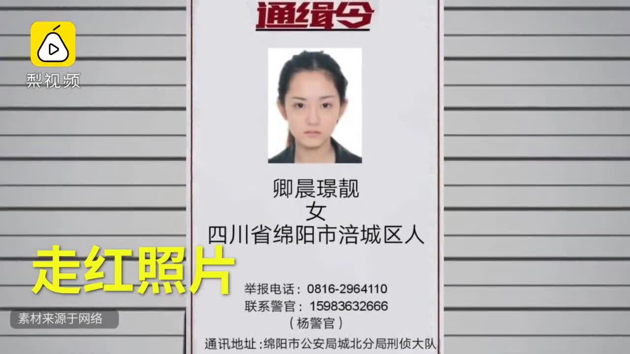 [视频]高颜值女嫌犯走红 网友曝:初中班花