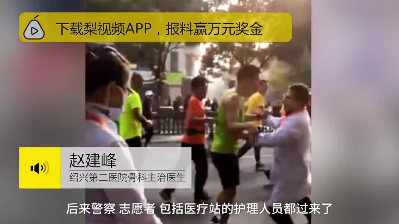 [视频]医生赛道竭力阻拦跑马者,救其一命